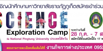 Science Exploration Camp